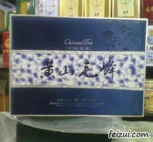 黄山毛峰茶
