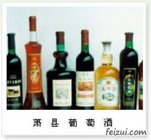 萧县葡萄酒