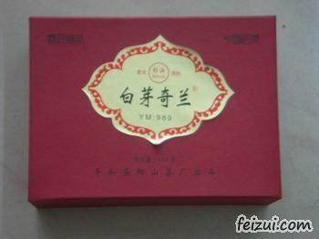 白芽奇兰茶