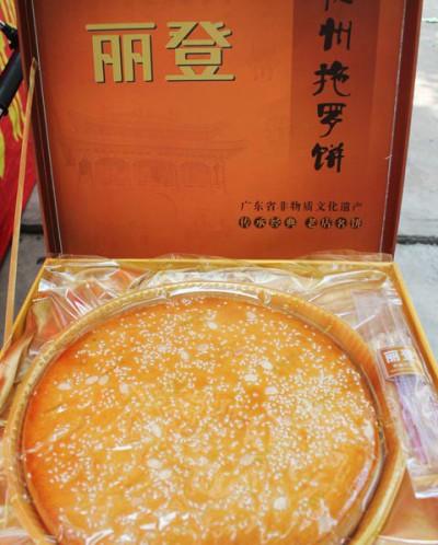 化州拖罗饼