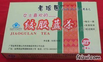 金秀绞股蓝茶