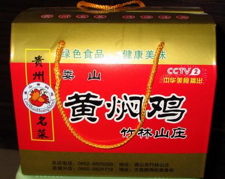 娄山黄焖鸡