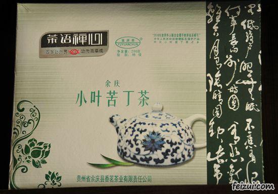 余庆小叶苦丁茶