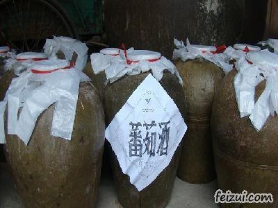 儋州番薯酒