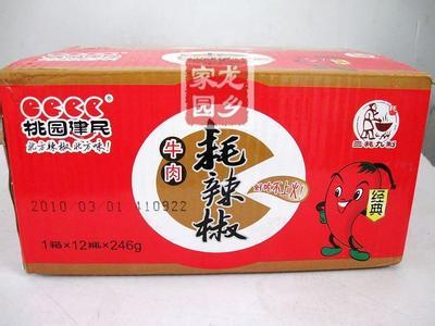 濮阳牛肉耗辣椒