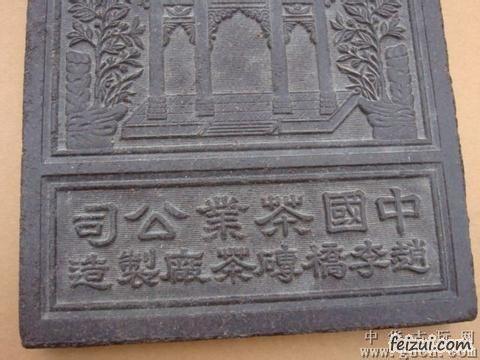 赵李桥砖茶