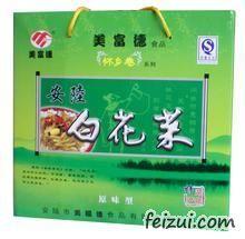 安陆白花菜