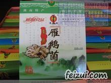 南岳雁鹅菌