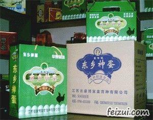 东乡华绿神蛋