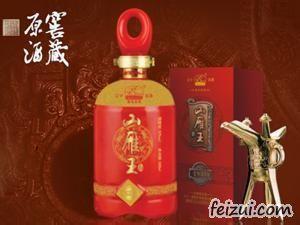 昌图山雁王酒