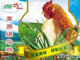草原兴发绿鸟鸡