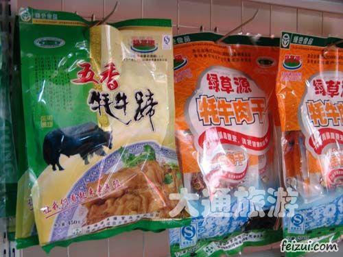 大通牦牛肉