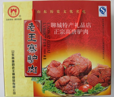 老王寨驴肉