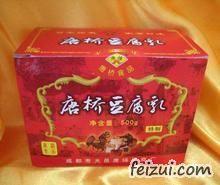 大邑唐场豆腐乳