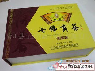 青川七佛贡茶