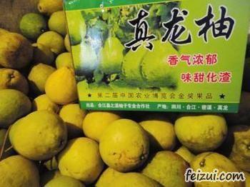 合江真龙柚