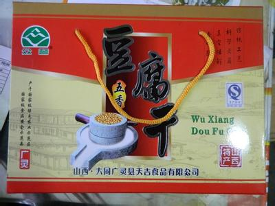 广灵豆腐干