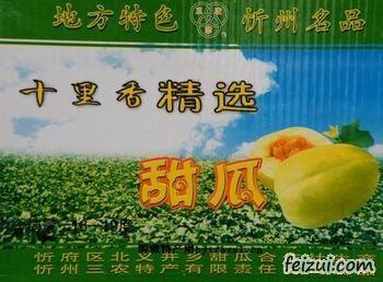 忻府义井甜瓜