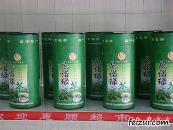 昌宁尼诺茶