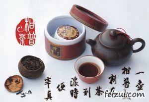 普洱保健茶