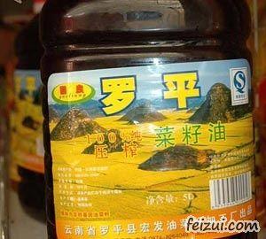 罗平菜籽油