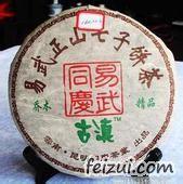 易武七子饼茶