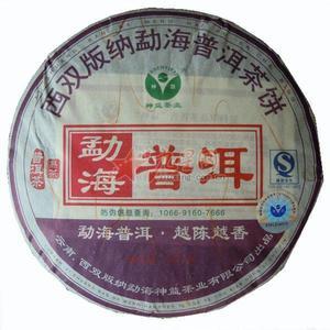 勐海普洱茶