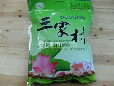 三家村藕粉