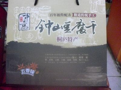 钟山豆腐干