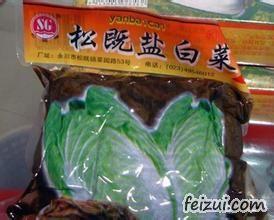 松溉盐白菜